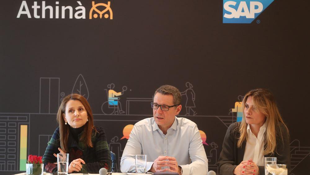 SAP Ελλάδας: Πρόγραμμα επιμόρφωση νέων για τη δημιουργία 300 νέων θέσεων εργασίας