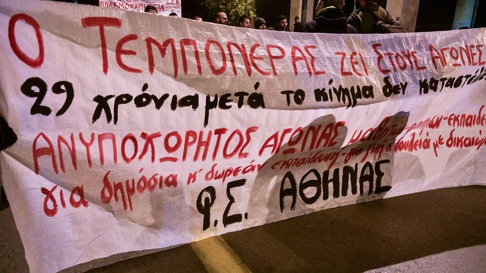 Συλλαλητήριο στη μνήμη του Νίκου Τεμπονέρα
