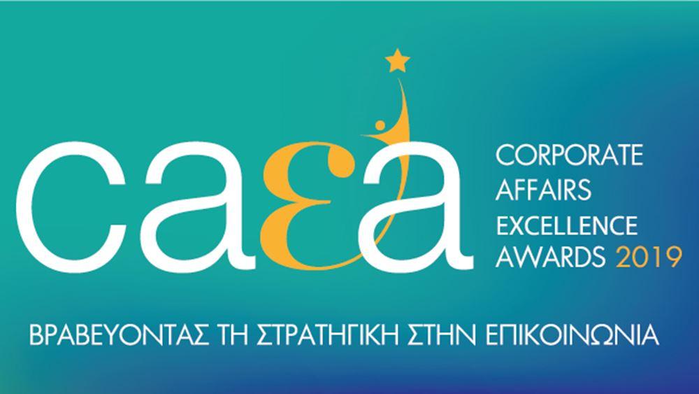 Corporate Affairs Excellence Awards 2019: Στις 16 Απριλίου η τελετή απονομής