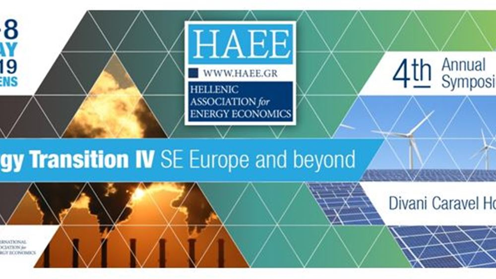 Ολοκληρώθηκαν οι εργασίες του 4ου Ενεργειακού Συμποσίου της ΗΑΕΕ
