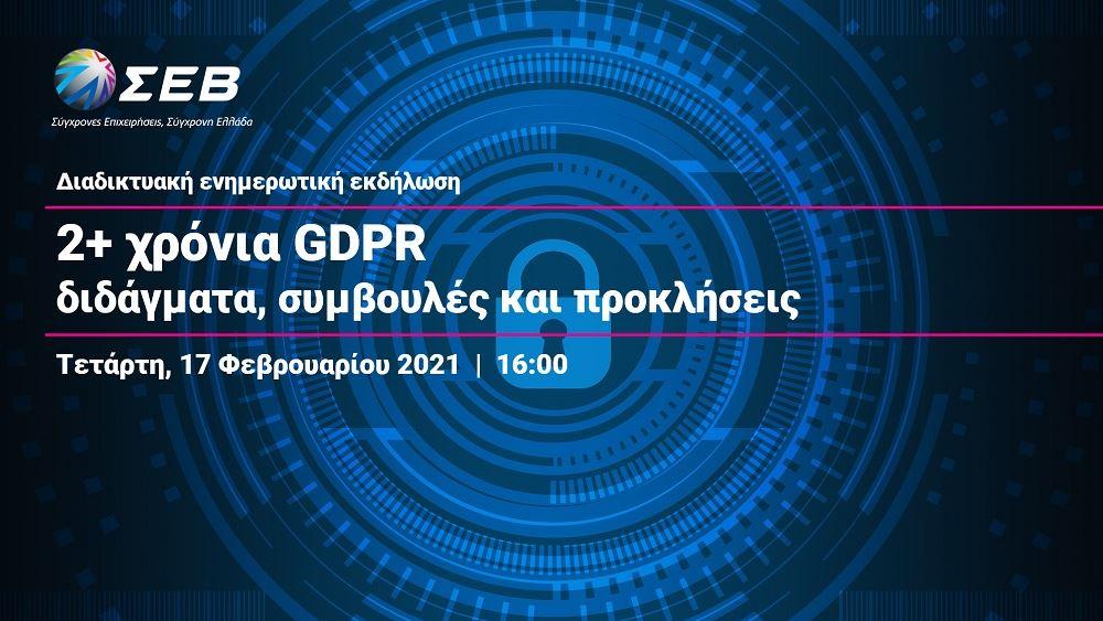Έρευνα ΣΕΒ: Μεγαλύτερη η προστασία των προσωπικών δεδομένων βλέπουν 7 στις 10 επιχειρήσεις λόγω GDPR