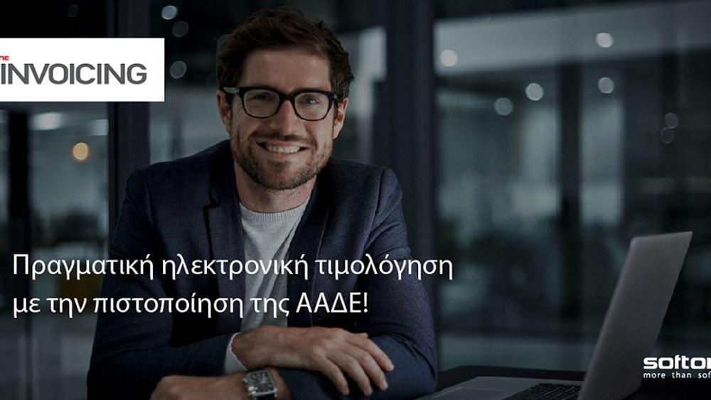 Η SoftOne πιστοποιήθηκε ως Πάροχος Ηλεκτρονικής Τιμολόγησηςαπό την ΑΑΔΕ