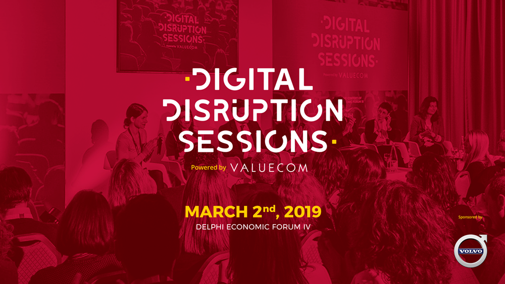 Στις 2 Μαρτίου στο Οικονομικό Φόρουμ των Δελφών τα Digital Disruption Sessions II