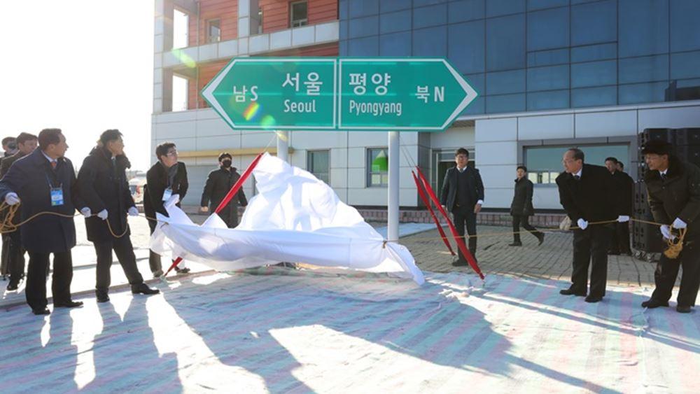 Νότια και Βόρεια Κορέα εγκαινιάζουν το έργο για την οδική και σιδηροδρομική τους επανασύνδεση