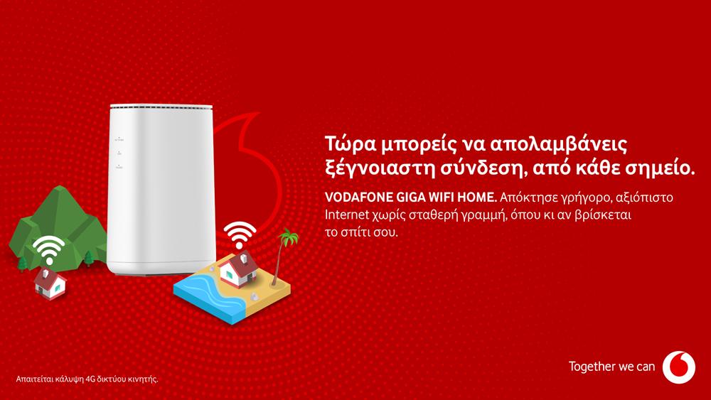 Η Vodafone παρουσιάζει το Vodafone Giga WiFi Home που φέρνει σταθερή σύνδεση μέσω 4G και ίντερνετ παντού