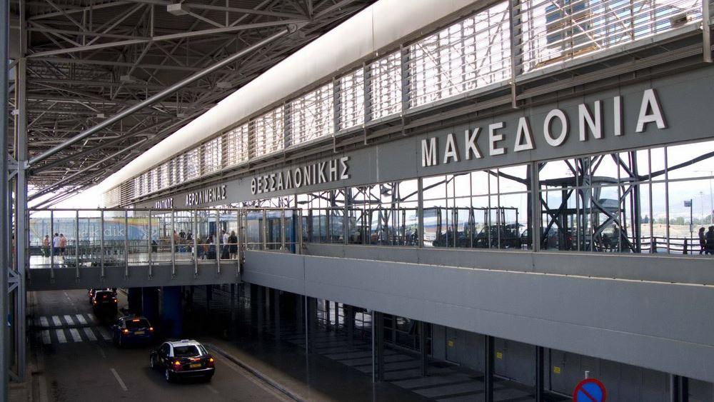 """Στις 20:20 το Άγιο Φως στο αεροδρόμιο """"Μακεδονία"""""""