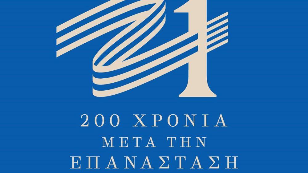 Παραιτήθηκε από την Επιτροπή 2021 η ιστορικός Μαρία Ευθυμίου
