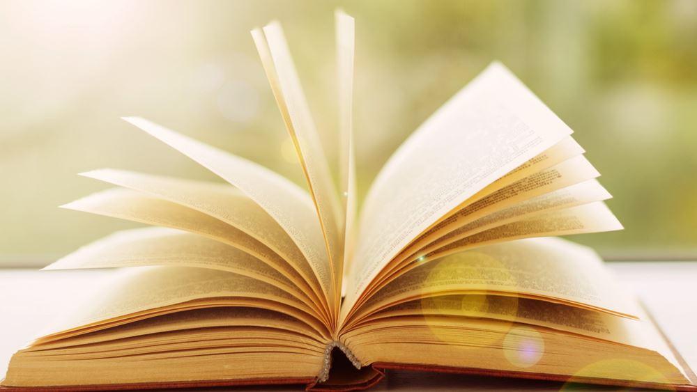 Απονεμήθηκαν τα Κρατικά Λογοτεχνικά Βραβεία 2020