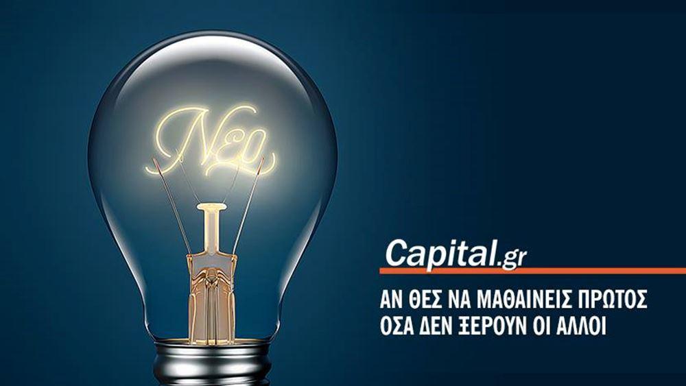 Νέο ιστορικό ρεκόρ επισκεψιμότητας για το Capital.gr
