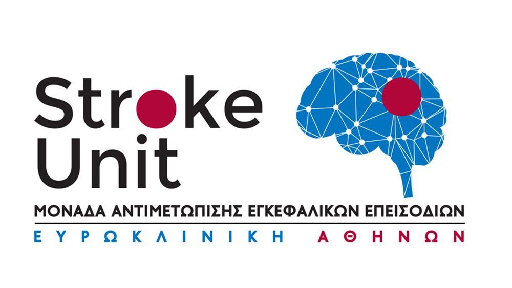Πρότυπη Μονάδα Αντιμετώπισης Εγκεφαλικών στην Ευρωκλινική Αθηνών