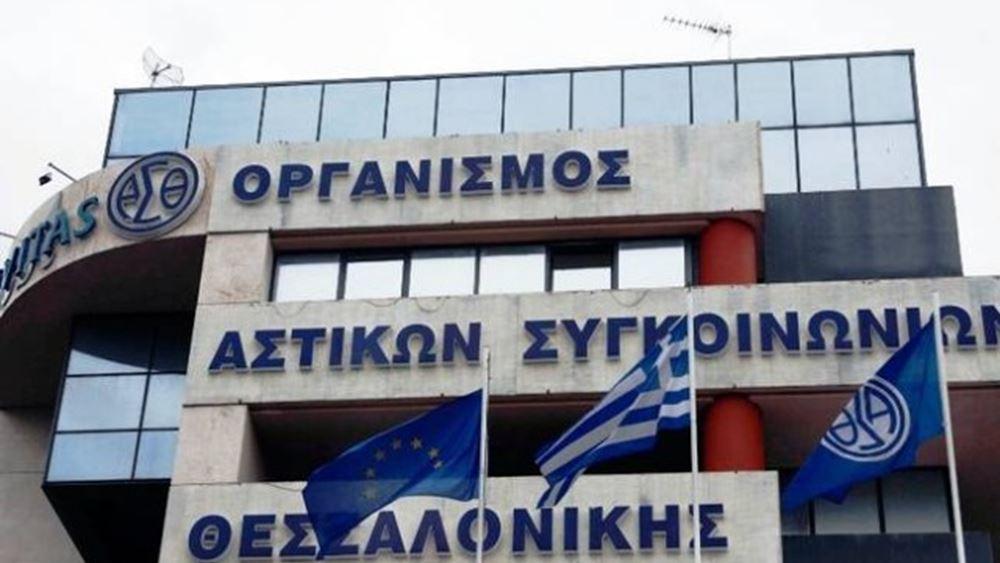 Στην τελική ευθεία η υπογραφή σύμβασης μεταξύ ΟΣΕΘ και ΚΤΕΛ Θεσσαλονίκης