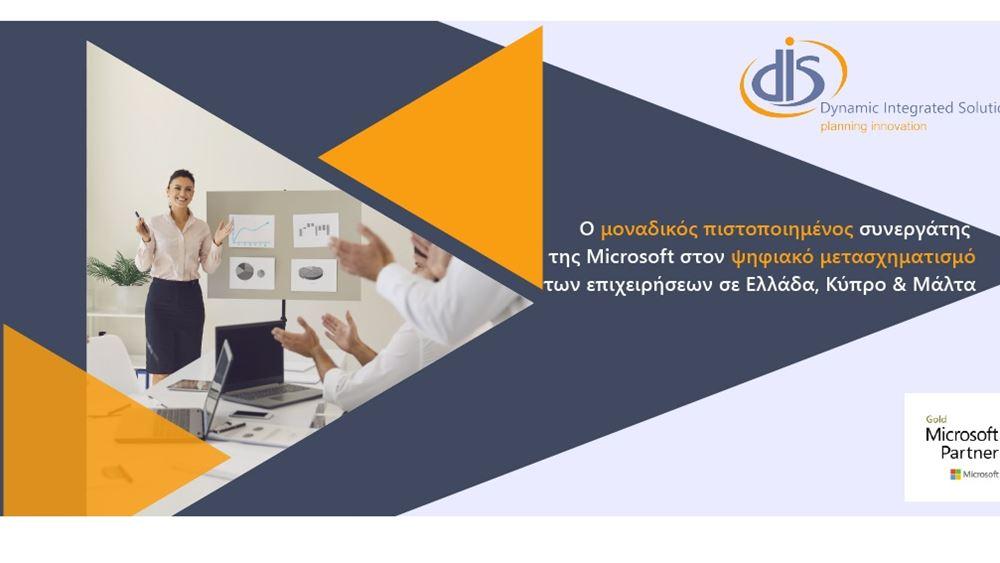 DIS: O μοναδικός πιστοποιημένος συνεργάτης της Microsoft στον ψηφιακό μετασχηματισμό των επιχειρήσεων σε Ελλάδα, Κύπρο και Μάλτα