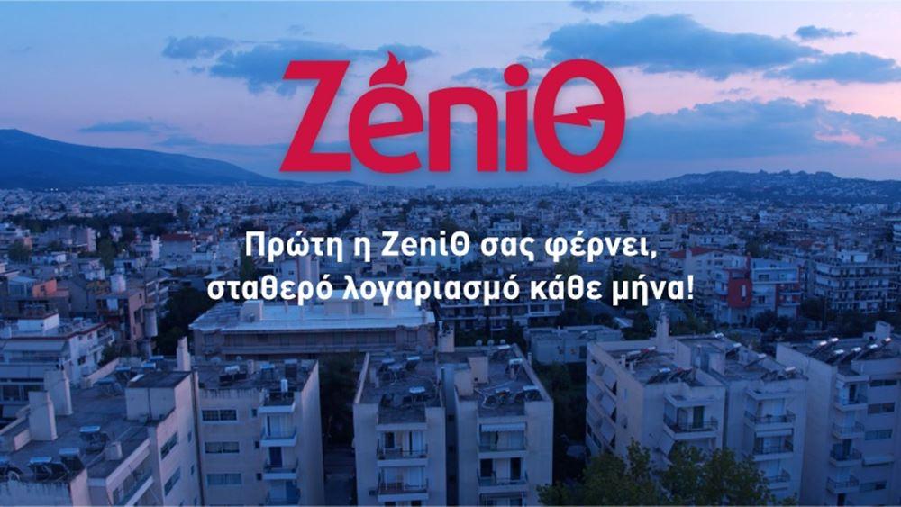 Για πρώτη φορά στην Ελλάδα,  σταθερά πακέτα ενέργειας από τη ΖeniΘ