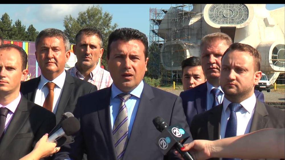Καθυστερεί η έναρξη της συνεδρίασης της Βουλής στα Σκόπια