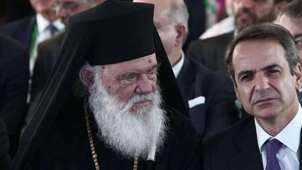 Κ. Μητσοτάκης σε Ιερώνυμο: Η Εκκλησία οφείλει να δίνει το θετικό παράδειγμα και να είναι αρωγός στον κοινό αγώνα
