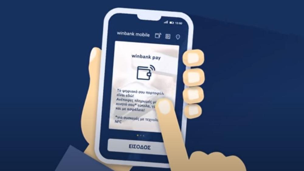 Τράπεζα Πειραιώς: Ανέπαφες πληρωμές μόνο με το κινητό, εύκολα, γρήγορα και με ασφάλεια.