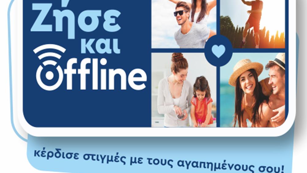 """""""Ζήσε και offline"""", πρωτοβουλία εταιρικής κοινωνικής ευθύνης από Σαράντη και Βασιλόπουλο"""