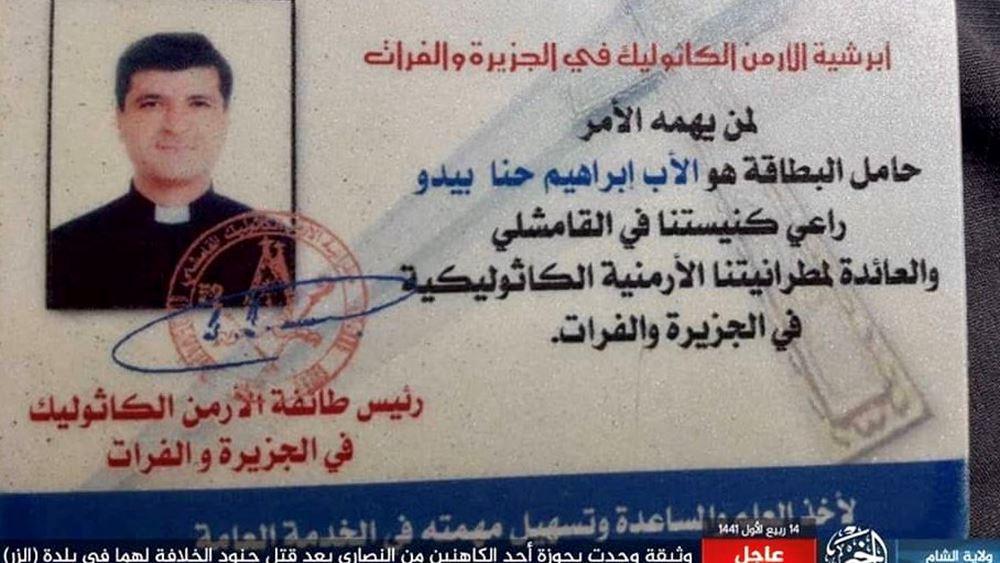 Το Ισλαμικό Κράτος δολοφόνησε ιερέα στη Συρία