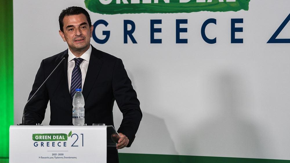 GREEN DEAL GREECE 2021 Σκρεκας