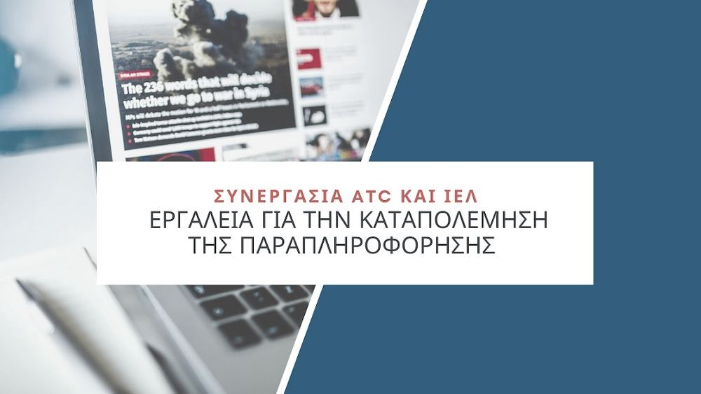 Συνεργασία ATC - ΙΕΛ για την ανάπτυξη εργαλείων αναγνώρισης των ψευδών ειδήσεων