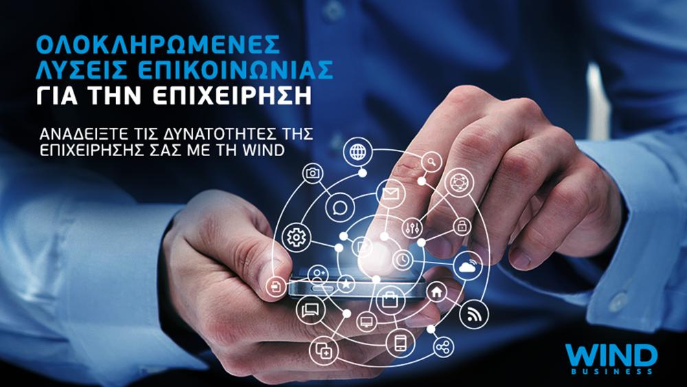 Nέα προγράμματα επικοινωνίας WIND Business