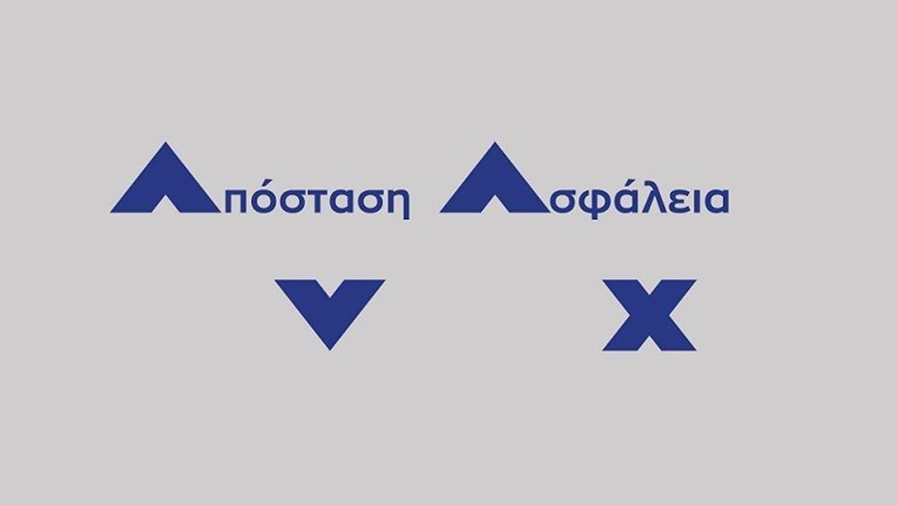 Όμιλος AVAX: Στηρίζει το Εθνικό Σύστημα Υγείας για την αντιμετώπιση του κορονοϊόυ