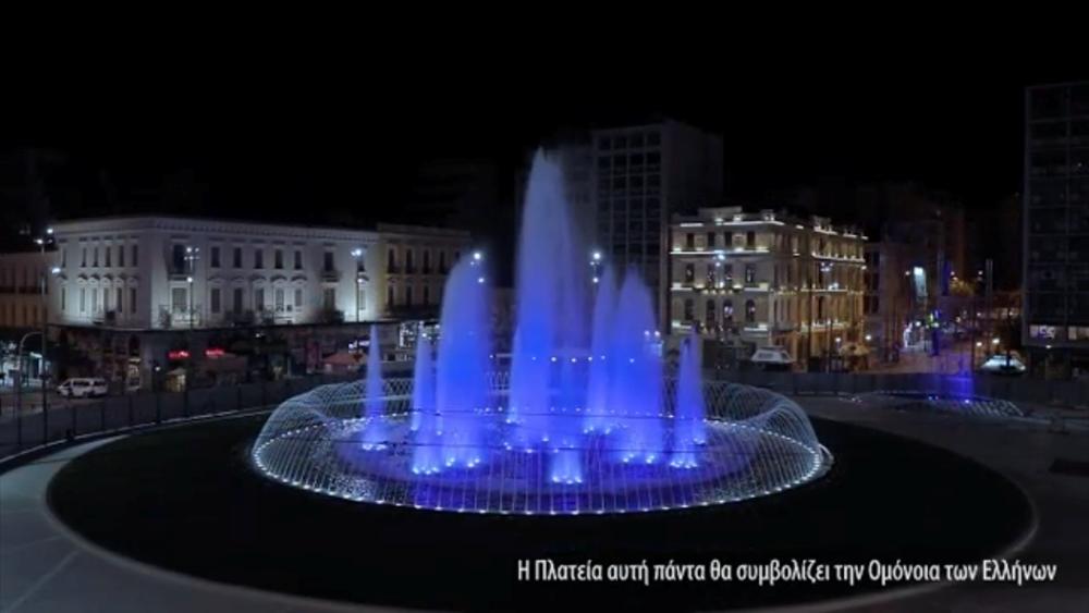 Στα χρώματα της γαλανόλευκης φωταγωγήθηκε η νέα πλατεία Ομόνοιας
