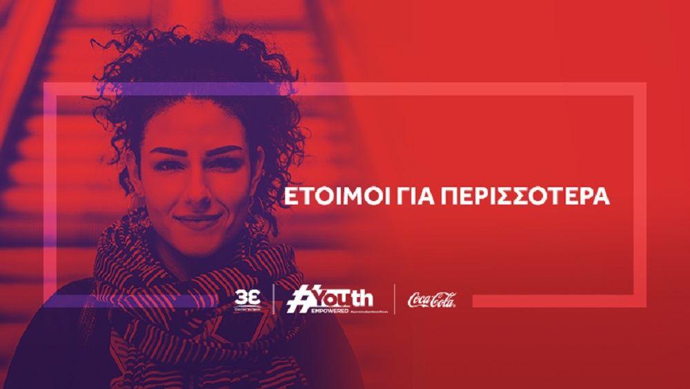 Youth Empowered: Η επόμενη μέρα για το πρόγραμμα απασχολησιμότητας είναι εδώ!