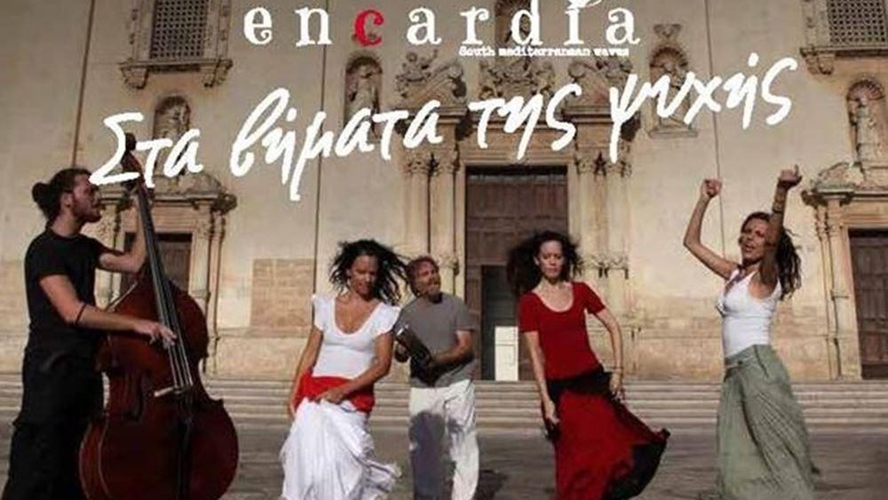 """""""Στα βήματα της ψυχής"""" από τους Encardia για τη στήριξη της Εταιρείας Προστασίας Σπαστικών"""