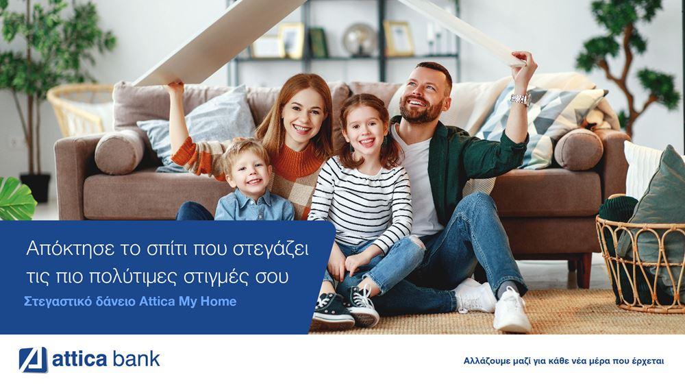 Στεγαστικό Δάνειο Attica MyHome με σταθερό επιτόκιο στο 2,6%