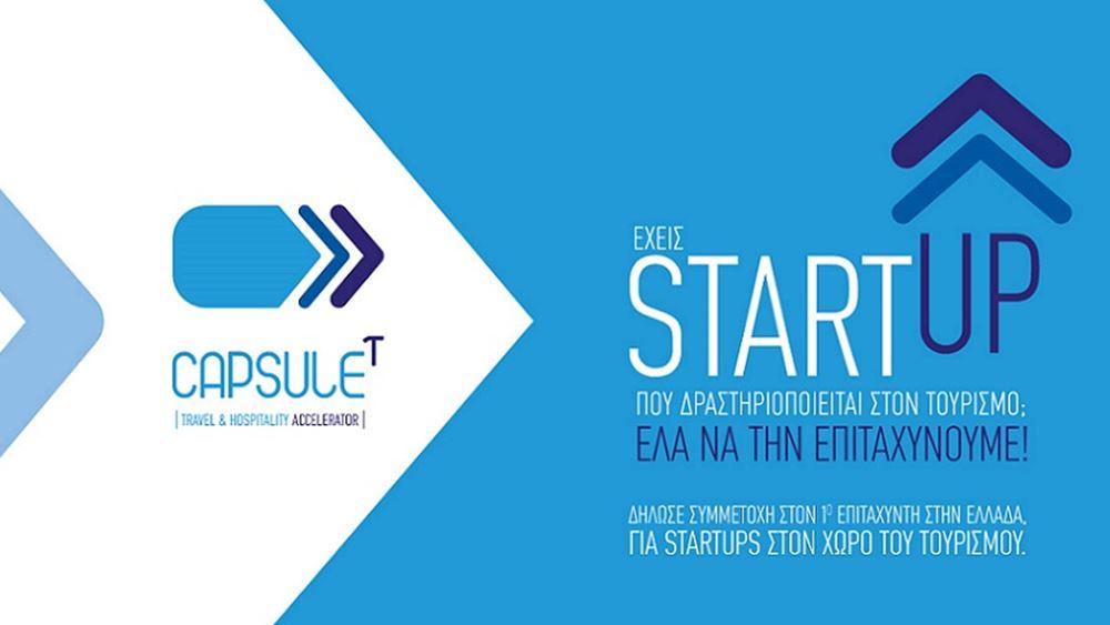ΞΕΕ: Διευρύνει τις συνεργασίες του ο CapsuleT Travel & Hospitality Accelerator
