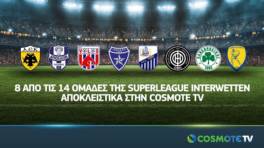 COSMOTETV_Superleague Interwetten_Exclusives
