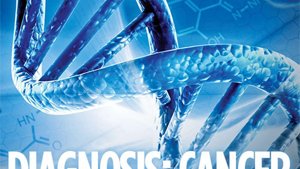 DIKAIOMAMOU.GR: Μια ιστοσελίδα για τα δικαιώματα των ασθενών με καρκίνο