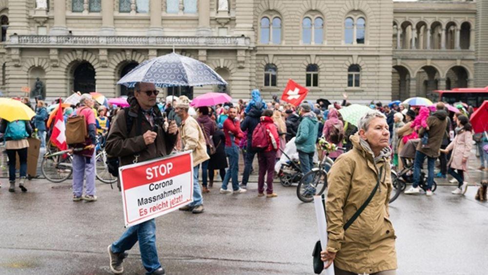 Ελβετία: Εκατοντάδες διαδηλωτές στη Βέρνη διαμαρτυρήθηκαν για τα περιοριστικά μέτρα