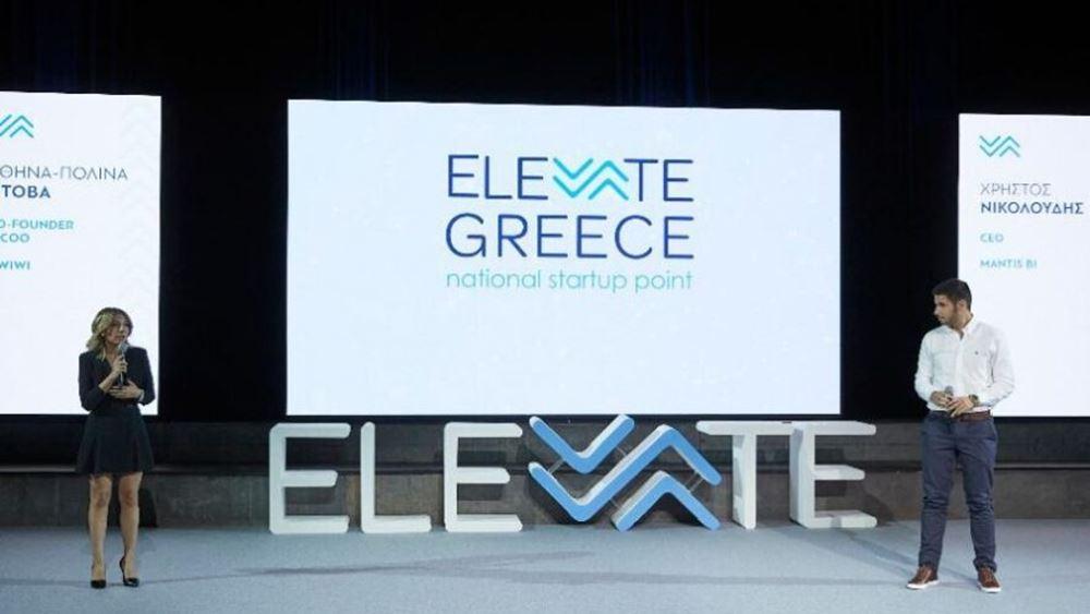 Οργανισμός εξωστρέφειας για τις startup: Μετά το Enterprise Greece έρχεται και το Elevate Greece AE