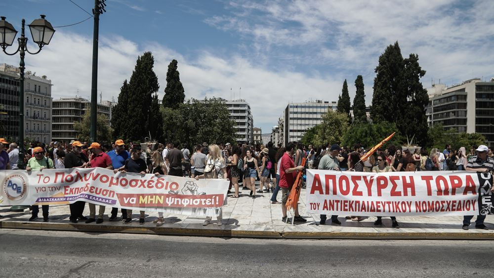 Ολοκληρώθηκε το συλλαλητήριο των εκπαιδευτικών στο κέντρο της Αθήνας, ενάντια στο νέο νομοσχέδιο του υπ. Παιδείας (upd)