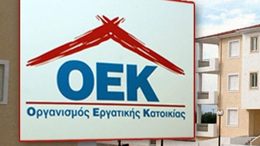 Έρχονται σημαντικές ελαφρύνσεις για περίπου 82.000 δανειολήπτες του ΟΕΚ