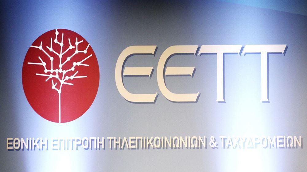 Παγκόσμια Ημέρα Τηλεπικοινωνιών:Η ΕΕΤΤ στην πρώτη γραμμή της εθνικής προσπάθειας για προώθηση της Συνδεσιμότητας
