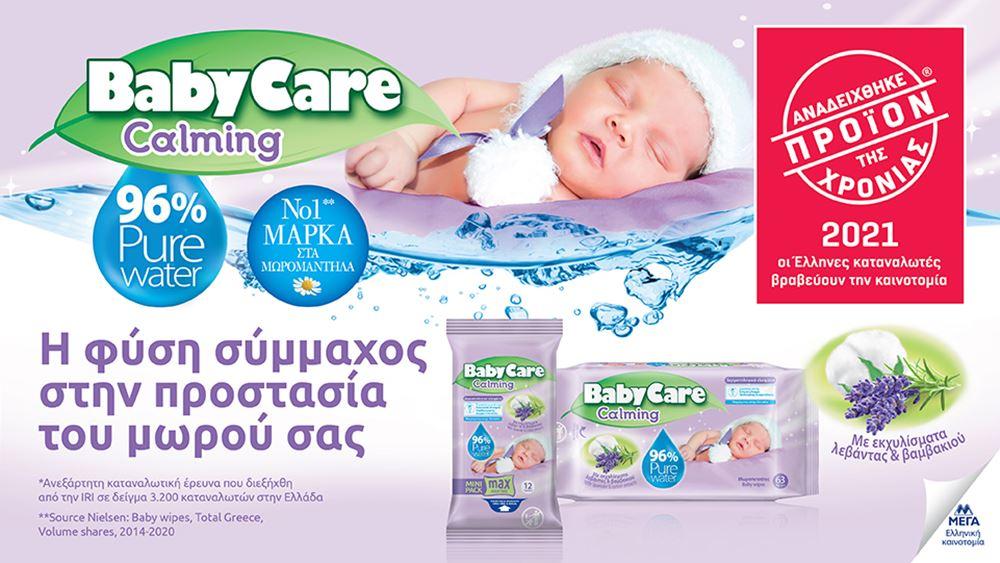 """ΜΕΓΑ: Οι μάσκες προσώπου υψηλής προστασίας και τα μωρομάντηλα BabyCare Calming """"Προϊόντα της Χρονιάς 2021"""""""