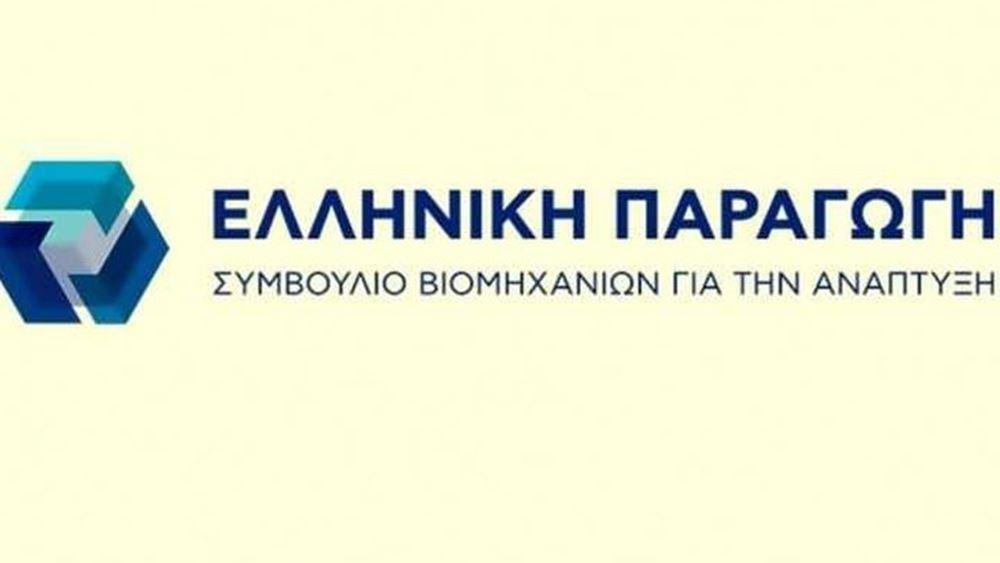 Ελληνική Παραγωγή: Ανοιχτή εκδήλωση για τη βιομηχανία και τις ευρωεκλογές
