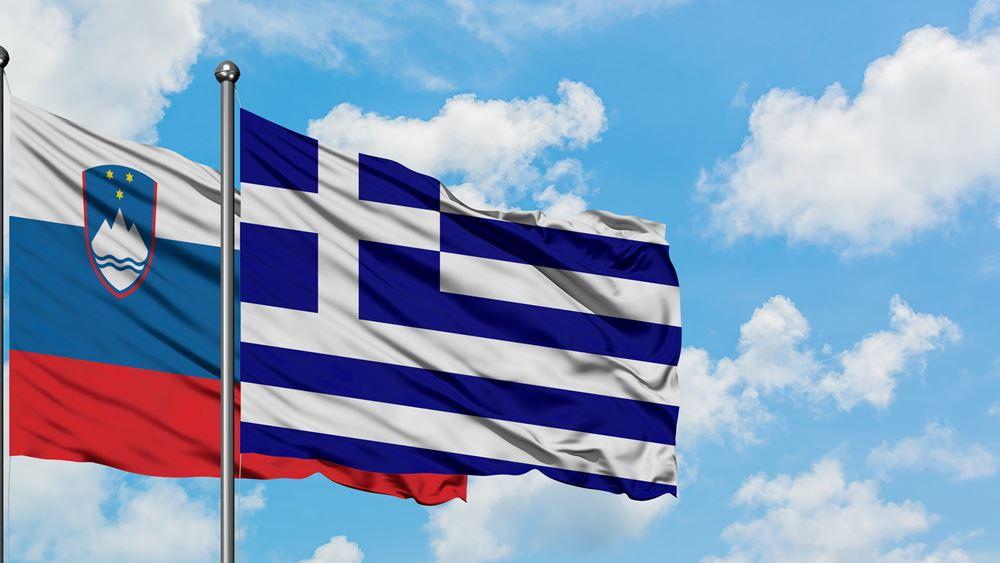 Συμφωνία αμοιβαίας προστασίας διαβαθμισμένων πληροφοριών μεταξύ Ελλάδας και Σλοβενίας