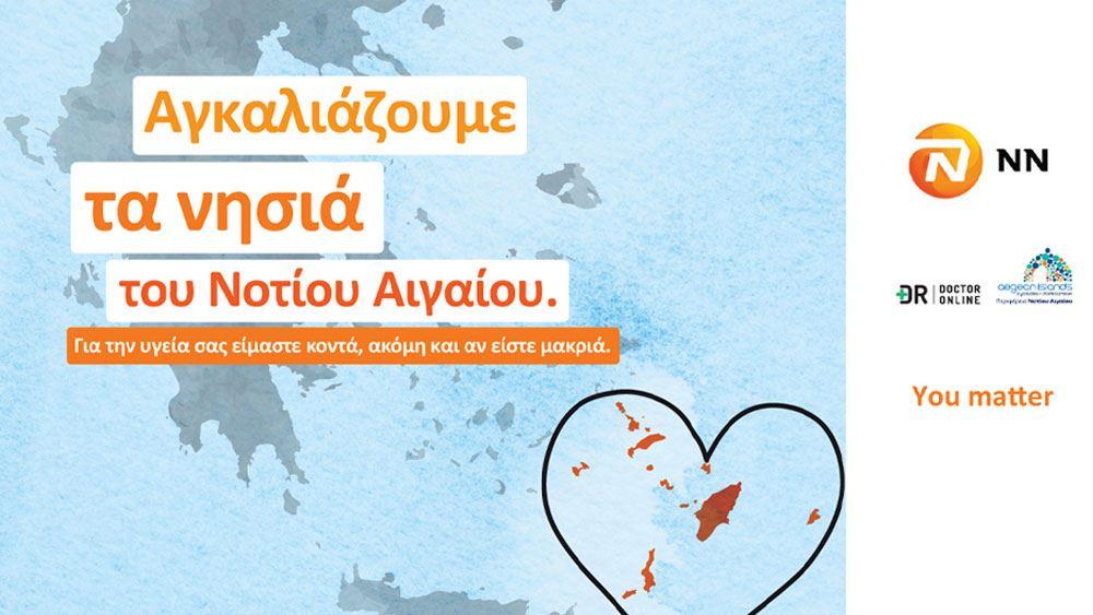 Νέο πρόγραμμα Εταιρικής Κοινωνικής Ευθύνης της NN Hellas