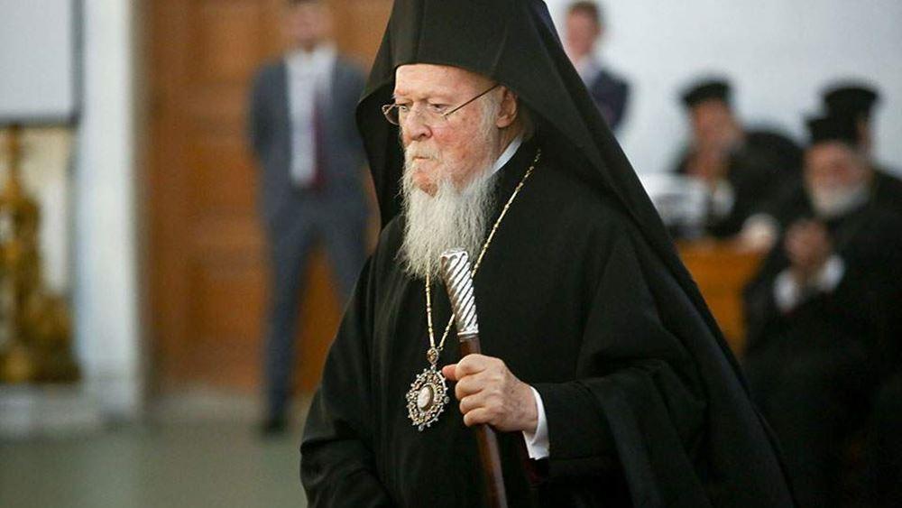 Οικουμενικός Πατριάρχης Βαρθολομαίος: Η μετατροπή της Αγίας Σοφίας και τώρα της Μονής της Χώρας σε μουσουλμανικά τεμένη μας πόνεσε