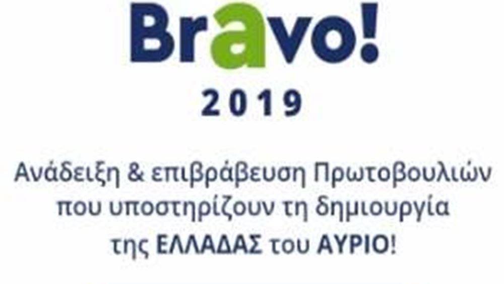 Bravo 2019: Η online ανάδειξη πρωτοβουλιών που συμβάλλουν στην Ελλάδα του αύριο ξεκίνησε