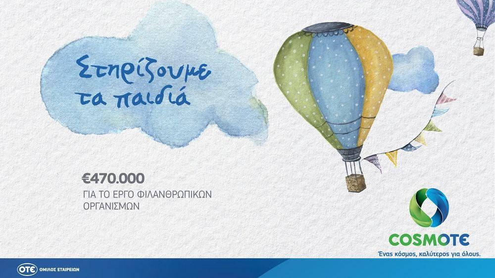 COSMOTE: Δωρεά 470.000€ σε 17 κοινωφελείς οργανισμούς που φροντίζουν παιδιά