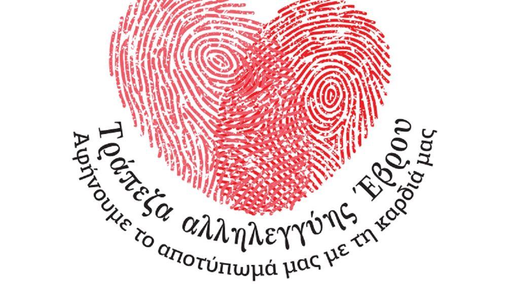 Τράπεζα Αλληλεγγύης Έβρου: Μία μεγάλη πρωτοβουλία της Α. ΙΣΜΑΗΛΟΣ Α.Ε.
