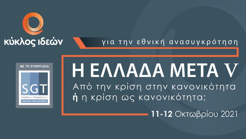"""Συνέδριο του Κύκλου Ιδεών 11-12 Οκτωβρίου με θέμα """"Η Ελλάδα Μετά V - Από την κρίση στην κανονικότητα ή η κρίση ως κανονικότητα"""""""