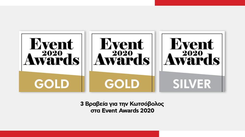 H Κωτσόβολος διακρίθηκε στα Event Awards 2020