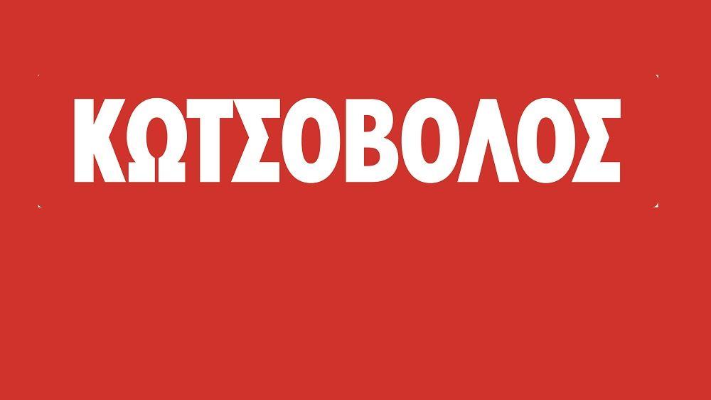 Ηλεκτρονική απάτη που εμπλέκει την εταιρεία καταγγέλλει ο Κωτσόβολος