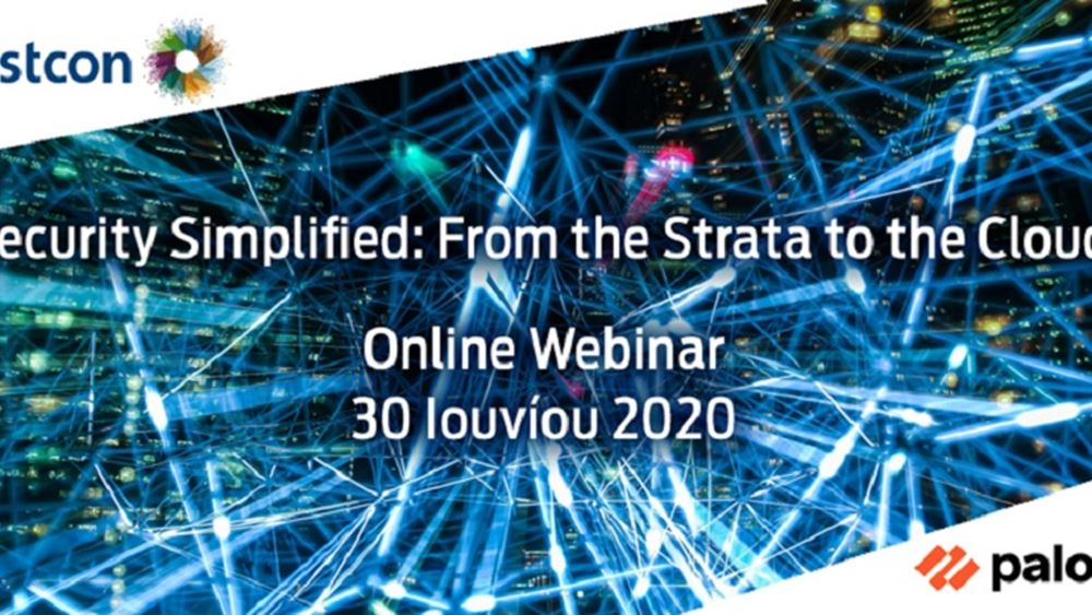 "H Westcon διοργανώνει webinar με τίτλο: ""Security Simplified: From the Strata to the Cloud"""